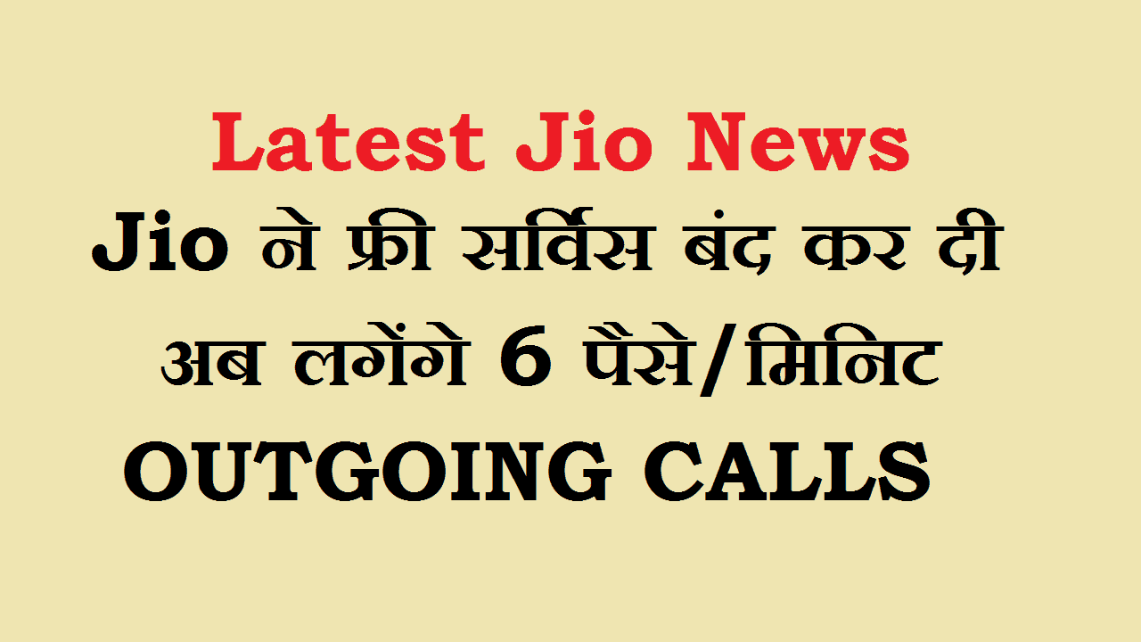 Latest Jio News-outgoing calls
