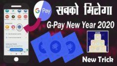 Google Pay cake 2020 Offer
