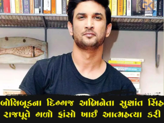 Sushant Singh Rajput Shradhanjali Wish photo