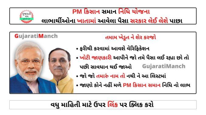 PM Kisan Saman Nidhi Yojana money back from khedut