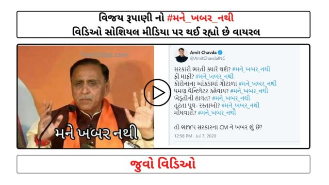 Vijay Rupani Viral Video