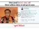 Vijay Rupani Viral Video