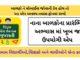 All in One Gujarati Kids App