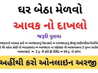 Avak no Dakhlo (Income Certificate) In Gujarat