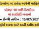 Diploma Admission 2021 in Gujarat
