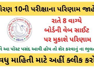 GSEB Gujarat Board 10th Result 2021