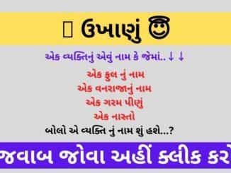 Gujarati paheli with Answer | Funny Ukhanu