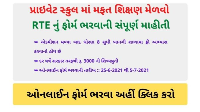 How to Apply for RTE Gujarat Admission