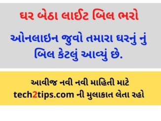 How to Pay Online Electricity Bill of DGVCL, MGVCL, PGVCL, UGVCL and Torrent