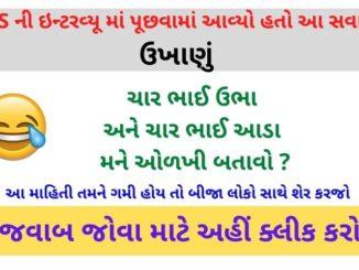 Paheli (ukhanu) in Gujarati With Answers 6
