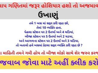 Paheli (ukhanu) in Gujarati With Answers 9