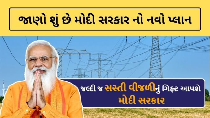 The Modi Sarkar will give Cheap Electricity to the People