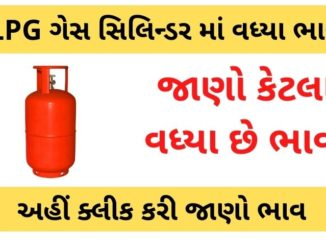 Check Today LPG Cylinder Price