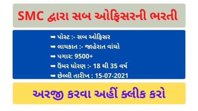SMC) Recruitment for Sub Officer Posts 2021 @suratmunicipal.gov.in