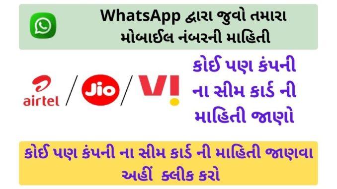 WhatsApp Support Number of Airtel - Jio - Vi
